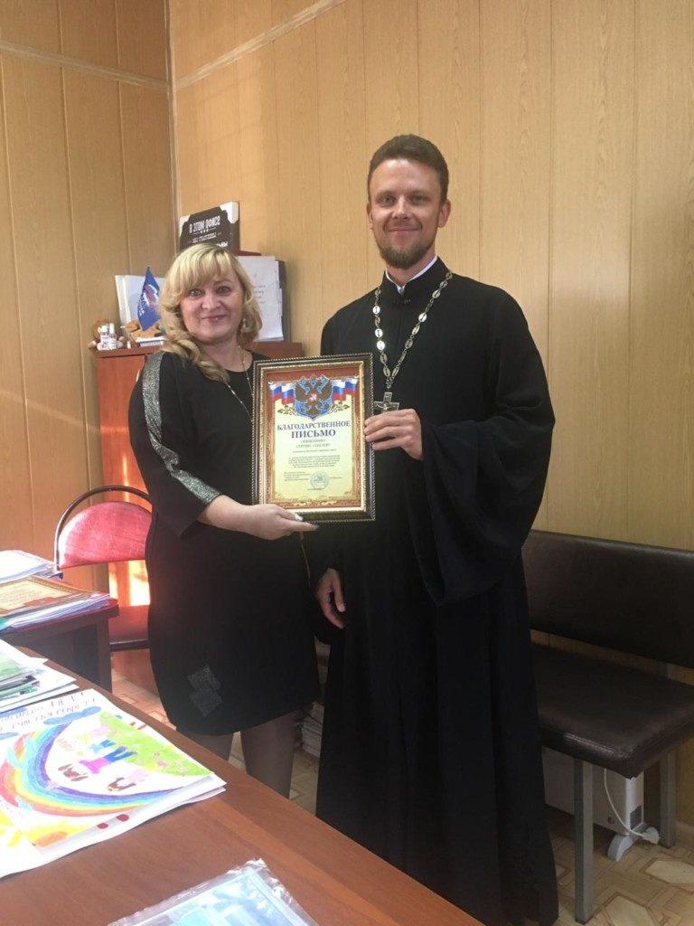 Награждение благочинного Бронницкого церковного округа священника Сергия Себелева