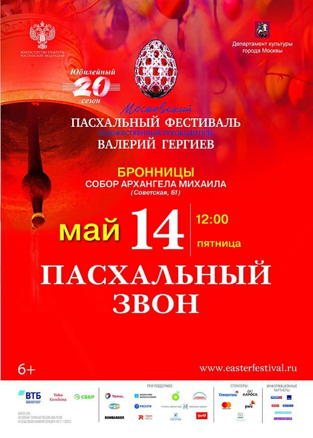 """Фестиваль колокольного звона """"Пасхальный звон"""""""